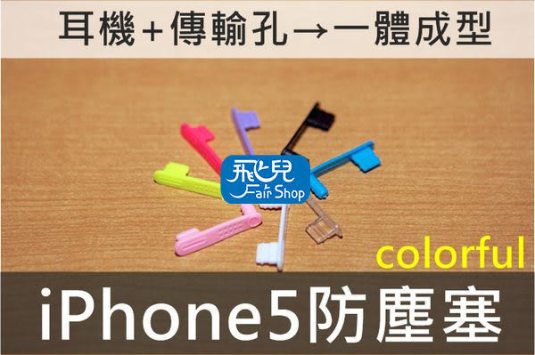 【妃凡】不易脫落款 iPhone 5/5s/SE 專用 一體成型 耳機+傳輸孔 防塵塞 耳機塞 iPhone5 防水 防潮
