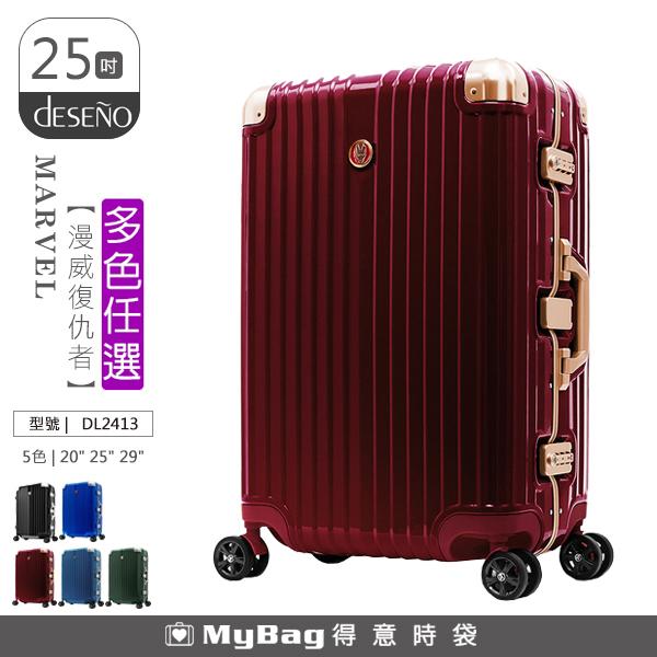 Deseno 行李箱 Marvel 漫威復仇者 25吋 鏡面PC細鋁框旅行箱 DL2413 得意時袋