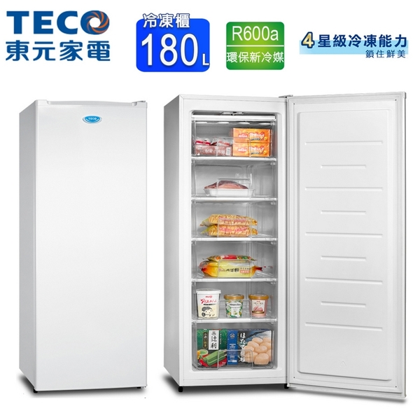 預購~TECO東元180L窄身美型直立式冷凍櫃 RL180SW~含拆箱定位(預計6月中旬後到貨陸續安排配送)