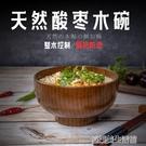 酸棗木碗家用湯面大碗兒童寶寶成人飯碗泡面復古日式餐具創意加厚 【優樂美】
