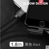 加長手機7Plus充電線8X器彎頭原裝正品5快充iphonex衝電sp平板電腦se遊戲ipad短--轉角1號