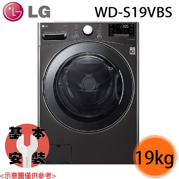 【LG樂金】19公斤 蒸洗脫烘 WiFi滾筒洗衣機 WD-S19VBS 尊爵黑