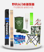 釣魚竿魚具裝備用品 魚竿手竿漁具套裝 組合全套 MKS卡洛琳