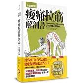 痠痛拉筋解剖書(升級增訂版)