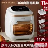 台灣現貨 比依110V台灣空氣烤箱全自動大容量空氣炸鍋新品特價智慧空氣炸機 送禮包