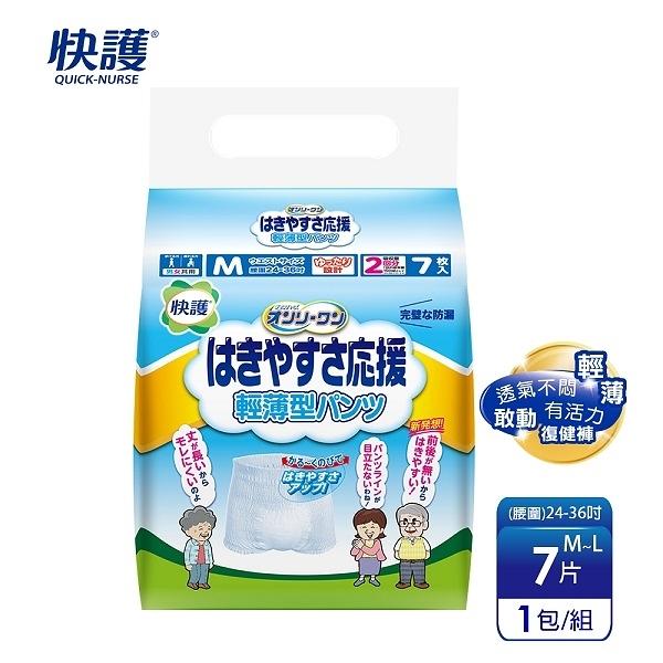 【快護】日本進口 輕薄敢動防漏成人復健四角尿褲M-L(7片/包)