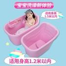 寶寶浴盆加厚兒童洗澡桶家用中大童洗澡盆特大號伸直腿超大泡澡桶 【優樂美】 YDL