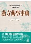 漢方藥學事典