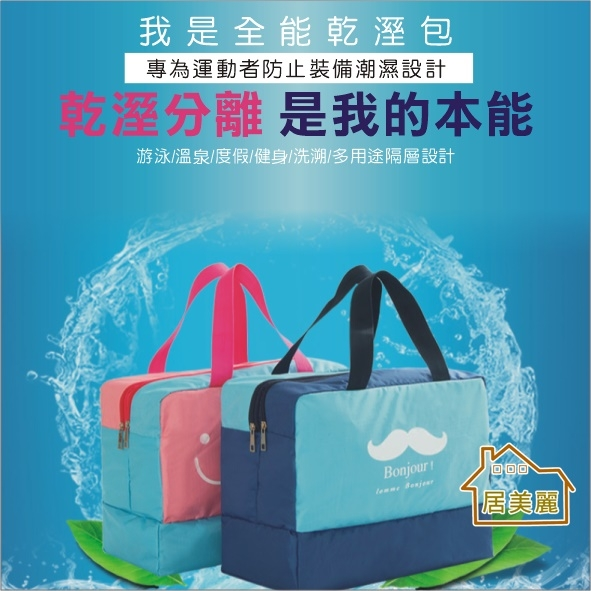 【居美麗】乾溼分離包 游泳包 收納袋 防水 沙灘 游泳 運動 一包多用 多功能