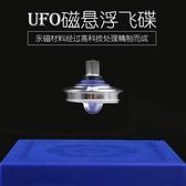 磁懸浮飛碟陀螺儀器永動機高科技 全館免運