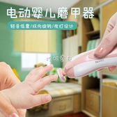 兒童指甲剪 嬰兒磨甲器電動打磨器寶寶指甲剪防夾肉新生兒童專用指甲刀套裝 珍妮寶貝