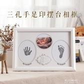 印泥紀念-寶寶手足印泥手腳印小腳丫相框新生嬰兒童百天滿月禮物永久紀念品 東川崎町 YYS