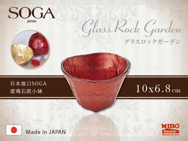 日本進口 SOGA 玻璃石庭小缽(A43735Z)紅.金色《Mstore》
