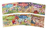 格林童話貼紙:三隻小豬 (全6冊) 球球館 (購潮8)