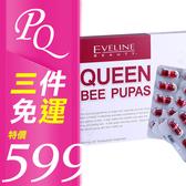 EVELINE BEAUTY 女皇蜂子減齡膠囊 30粒 盒裝公司貨【PQ 美妝】