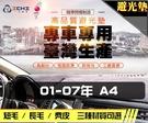 【長毛】01-07年 奧迪 A4 避光墊...