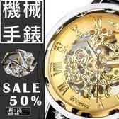 『潮段班』【SB000004】限時折扣機械錶時尚款雕花設計手動上鏈手錶(三色)