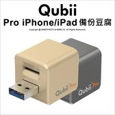 【附128G記憶卡】Qubii Pro iPhone/iPad 備份豆腐 專業版 充電 自動備份 MFi認證★可分期★薪創數位