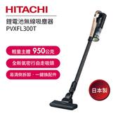HITACHI 日立 PVXFL300T PV-XFL300T 輕量直立吸塵器 日本製