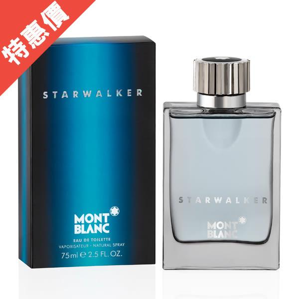 MONTBLANC 萬寶龍 Starwalker 星際旅者男性淡香水 75ml (28462)【娜娜香水美妝】