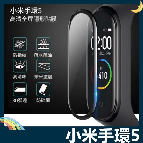 Xiaomi 小米手環5 全屏弧面滿版鋼化膜 3D曲面玻璃貼 高清原色 防刮耐磨 防爆抗汙 螢幕保護貼
