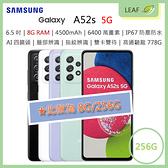 送玻保【3期0利率】三星 SAMSUNG Galaxy A52S 6.5吋 ( 8G/256G ) 5G上網 IP67防塵防水 智慧型手機