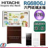 【信源電器】676公升【HITACHI 日立 六門變頻電冰箱】R-G680GJ / RG680GJ