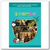 【麥克書店】◎ 精選世界動畫影集 ◎ 一分鐘看藝術