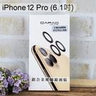 【Dapad】鋁合金玻璃鏡頭貼 iPhone 12 Pro (6.1吋) (三鏡頭)