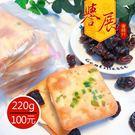 【譽展蜜餞】蔓越莓牛軋香蔥餅/220g/100元