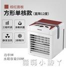 加水空調扇冷風機制冷小型辦公桌面迷你家用加冰塊靜音usb小風扇 蘿莉小腳丫