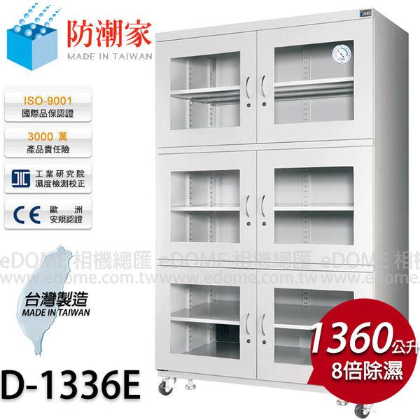 防潮家 D-1336E 旗艦精密指針系列 1360公升 電子防潮箱 贈LED燈+鏡頭軟墊 (0利率) 保固五年 台灣製造