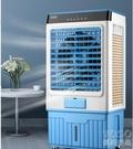 快速出貨 220V冷風機家用空調扇制冷風...