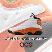 Nike Air Jordan 13 Retro XIII Starfish 白 橘 男鞋 籃球鞋 喬丹 AJ13 十三代 【ACS】 414571-108