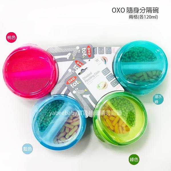 【one more 生活館】OXO Tot幼兒防滑分隔碗(附蓋) 240ml 防漏 Divided Feeding Dish美國代購正品