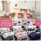 台灣製造-柔絲絨3.5尺單人薄式床包涼被...