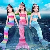 美人魚服裝游泳衣女童公主裙子兒童美人魚尾巴四件套裝【貼身日記】