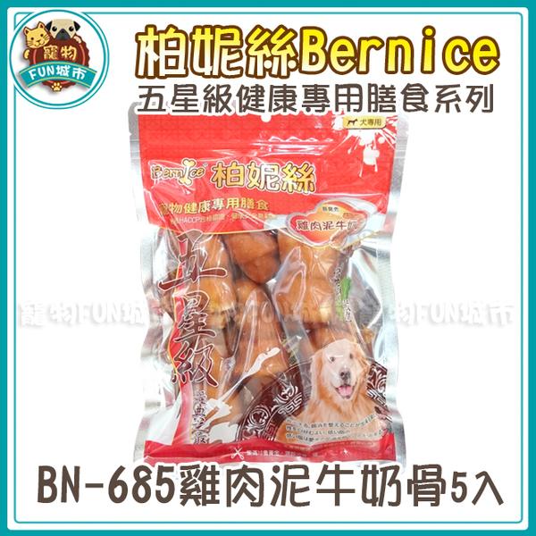 寵物FUN城市│柏妮絲Bernice 五星級健康專用膳食系列 BN-685 雞肉泥牛奶骨5入 (狗零食 牛皮骨 雞肉