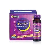 即期良品 - burner倍熱 夜孅飲6入/盒 - 2021.10.8