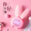 兔子電子小鬧鐘學生用兒童卡通會說話靜音床頭夜光可愛臥室女專用  一米陽光