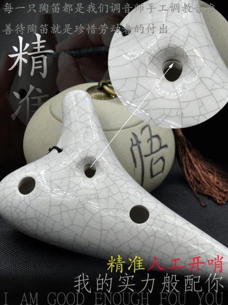 【12孔陶笛】【中音C調】【禾豐窯工廠製造】【純手工繪製】