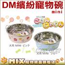 ◆MIX米克斯◆日本DoggyMan.犬用繽紛防滑不銹鋼碗【mini】,可愛彩繪圖案,迷你犬、小型犬專用