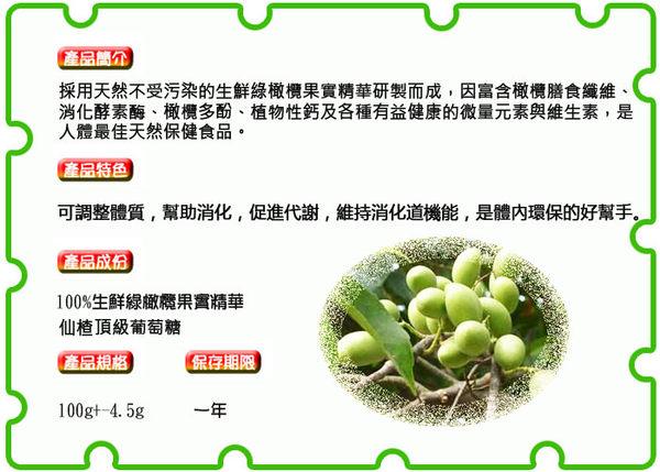 保健橄欖粉---新竹縣寶山鄉農會(富含膳食纖維、橄欖多酚)