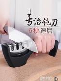 家用快速磨刀器磨刀石家用菜刀磨刀棒磨刀定角磨刀神器廚房小工具 魔方