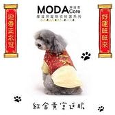 摩達客 中小型犬紅金色喜氣唐裝(變身系列狗衣服)XL