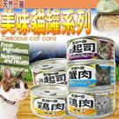 【 培菓平價寵物網 】台灣生產天然一膳》貓用美味罐頭110g*24罐
