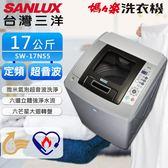 SANLUX台灣三洋【 SW-17NS5 / SW17NS5 】17公斤超音波單槽洗衣機