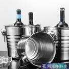 冰桶 不銹鋼加厚冰桶KTV吧用品香檳桶商用裝冰塊粒桶創意啤紅桶 星河光年