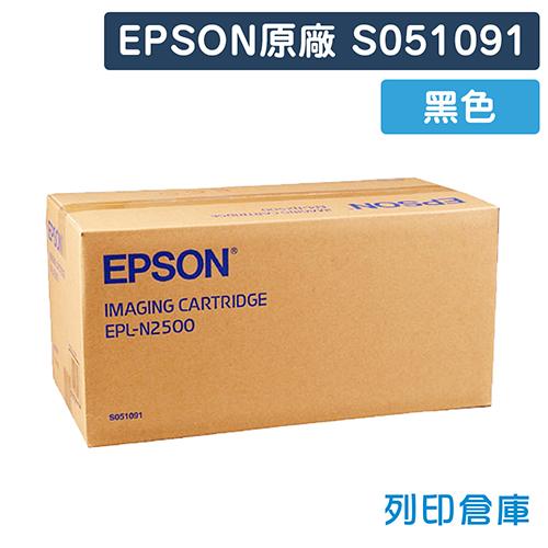 原廠碳粉匣 EPSON 黑色 三合一 S051091 適用 EPSON EPL-N2500