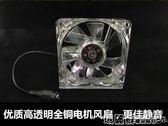 魚缸扇  魚缸散熱風扇 水草缸魚缸降溫風扇蝦缸冷卻靜音水族風扇   瑪麗蘇